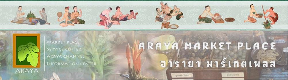 ARAYA MARKET PLACE